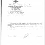Постановление о штрафе