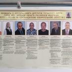 Кандидаты в депутаты 2017 года шестого созыва в Ельце по одномандатному избирательному округу №2
